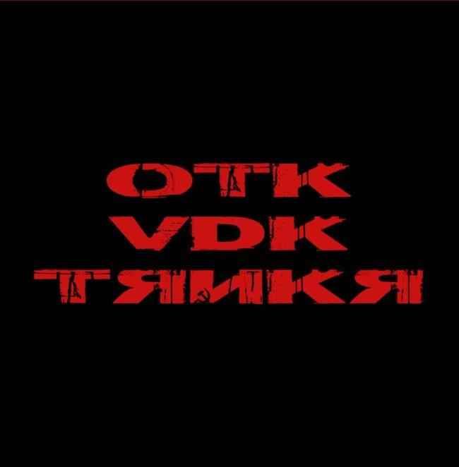 Ottakringer Vodkatrinker